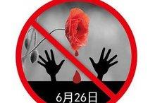 6月26日国际禁毒日 愿世界无毒
