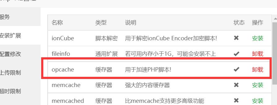 安装php扩展opcache提升网站速度
