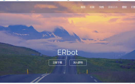 erbot官网源码分享