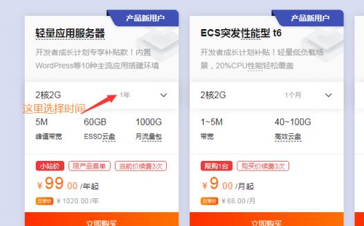 2h2g超高性价比服务器推荐
